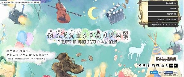 夜空と交差する森の映画祭2016