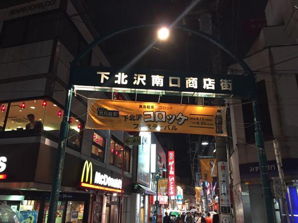 下北沢商店街入り口
