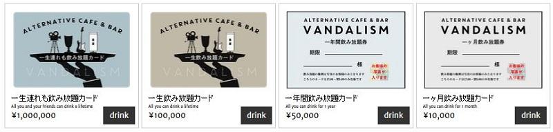 vandalism飲み放題カード