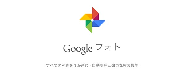 googlePhoto