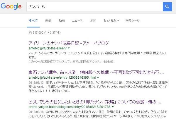 google検索ナンパ