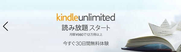 kindle unlimitedスタート