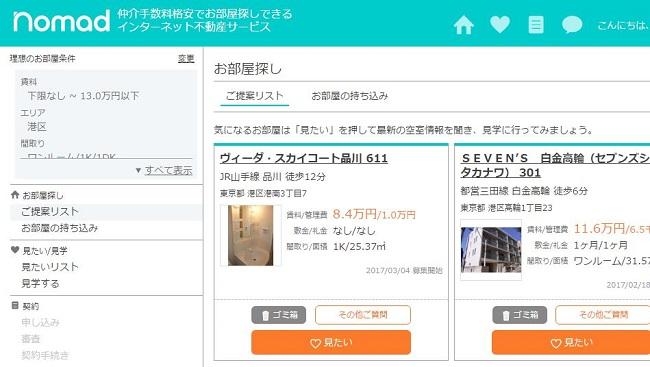 nomadトップ画面