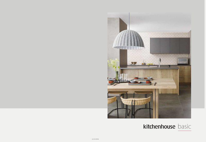 キッチンハウスベーシックカタログ